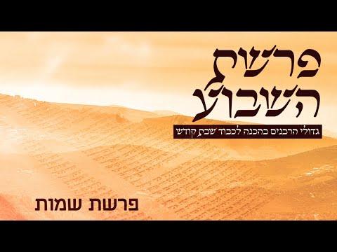 משדר הפרשה-על פרשת שמות-עם גדולי הרבנים והדרשנים תשפ