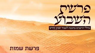משדר הפרשה-על פרשת שמות-עם גדולי הרבנים והדרשנים תשפא