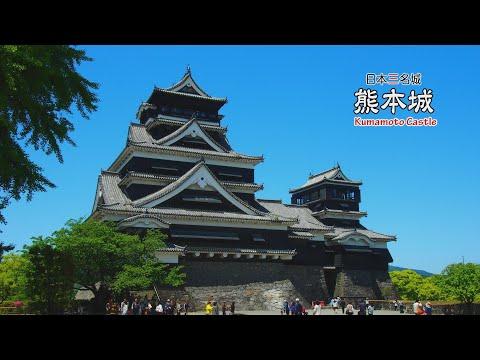 「熊本城」日本三名城