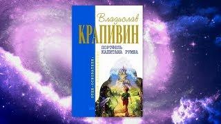 В.П.Крапивин - Портфель капитана Румба - 2 /аудиокнига/
