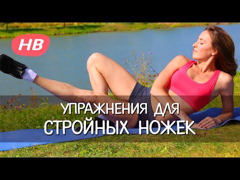5 эффективных Упражнений для Похудения Ног. Елена Яшкова.