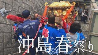 【沖島 もんて便り】沖島の春祭り