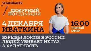 Взрывы домов в России: людей убивает не газ, а халатность