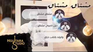 تحميل اغاني Khaled BoSakhar - Meshtaq Meshtaq (Exclusive) | (خالد بوصخر - مشتاق مشتاق (حصريا MP3