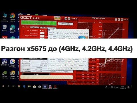 Разгон процессора X5675 - 6+