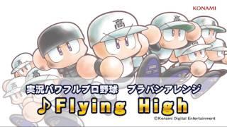 パワプロ曲で高校野球を応援しよう!「Flying High」