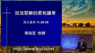 2016/09/05 張伯笠牧師:效法耶穌的柔和謙卑