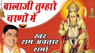 Bala Ji Tumhare Charno Main  Ram Avtaar Sharma