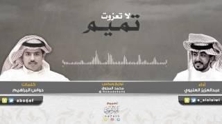 اغاني طرب MP3 لاتعزوت تميم || كلمات : دواس البراهيم || أداء : عبدالعزيز العليوي تحميل MP3