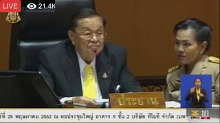 แกงค์ประชารัดเริ่มป่วนสภาแล้ว!! ประชุมสภาผู้แทนฯ นัดแรก เลือกประธานสภา  พค 2562