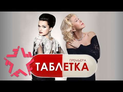 Слава и Любовь Успенская - Таблетка (Аудио)