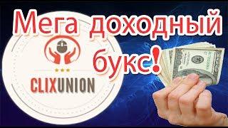 clixunion - очень крутой и доходный букс!