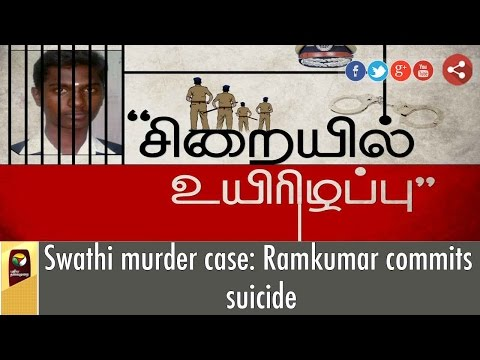 Swathi-murder-case-Accused-Ram-Kumar-commits-suicide-Puthiyathalaimurai-TV