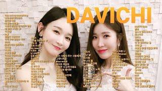 몽글몽글한 감성으로 사계를 담아내는 아티스트, 다비치 노래 모음 ( Davichi - Best 111 )
