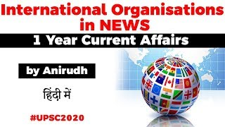 International Organisations in News Current Affairs of 1 year 2019-20 by Anirudh #UPSC2020