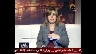 الاعلامية هالة فاروق ولقاء مع د.فؤاد عبدالنبى و أ.ماهر الرشيدى .. العاصمة والناس 14-1-2018