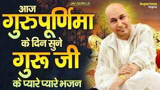 5 JULY 2020 गुरु पूर्णिमा Special भजन : GURU PURNIMA SUPERHIT BHAJANS | GURU BRAHMA GURU VISHNU - Download this Video in MP3, M4A, WEBM, MP4, 3GP