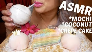 ASMR *My Top 3 FAVOURITES | Young COCONUT, MOCHI & CREPE CAKE | N.E Let
