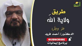 طريق ولاية الله عز وجل برنامج إيمانيات مع فضيلة الشيخ أحمد فريد