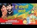 AE SAMDHI SAALE | BHOJPURI VIVAH GEET AUDIO SONGS JUKEBOX | SINGERS - VIJAY LAL YADAV, ANITA RAJ