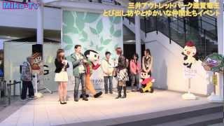 映像で湖国の魅力伝え隊Miko-TVとび出し坊やイベント編Part3