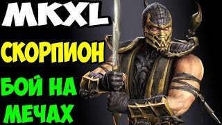 Mortal Kombat XL | Scorpion Ninjutsu | Бой на мечах