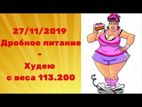 27/11/2019 - Дробное питание - Худею с веса 113.200