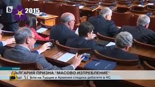 Депутати от ДПС не почетоха минутата мълчание в памет на жертвите на априлското въстание и баташк...