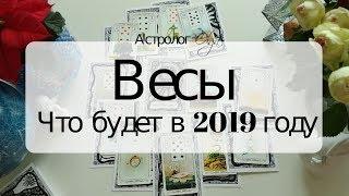 7. ВЕСЫ Что будет в 2019 году. Астрорасклад от Olga