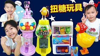 扭糖果机玩具 好好玩喔!小馬寶莉 巧克力機&生蛋母雞糖果玩具 共有四個款式~ 桌面玩具開箱!