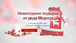 Бесплатный html-шаблон сайта под новогоднюю партнёрку. Демо-видео