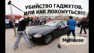 УБИЙСТВО ГАДЖЕТОВ, ИЛИ КАК ЛОХОНУТЬСЯ!!! MyHouse #165 ЯНВАРЬ 2018
