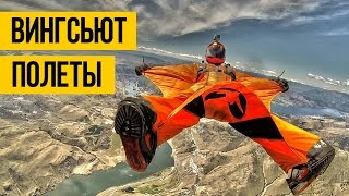 ВИНГСЬЮТ ПОЛЕТЫ ★ Эпичное приземление без парашюта на воду