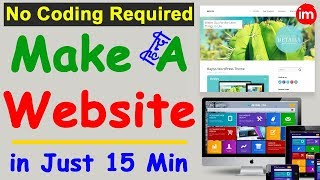 How to Make Website Step by Step in Hindi | By Ishan