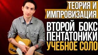 Учебное Соло - Второй Бокс Пентатоники - Теория и Импровизация - Уроки игры на гитаре Первый Лад