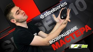 Обзор SteelSeries Sensei 310 — удачный Upgrade! + SteelSeries QCK PRISM