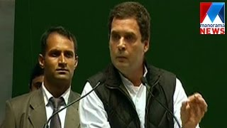 Acche Din Will Come Only When Congress Returns To Power Rahul Gandhi   Manorama News