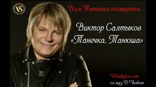 "Виктор Салтыков ""Танечка, Танюша"""