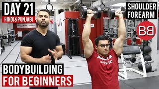 Massive Shoulders & FOREARM Split Workout! | DAY 21 | (Hindi / Punjabi)