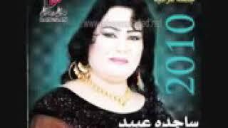 اغاني حصرية مشينه بديرة الغربه وضعنا موال ساجده عبيد +اغنيه يمحمد #تنسيم تحميل MP3