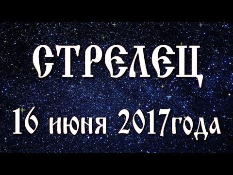 Любовный гороскоп для козерога 2016 год