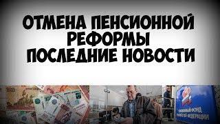 Отмена пенсионной реформы последние новости