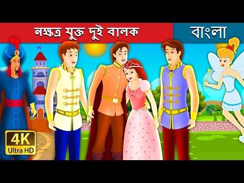 নক্ষত্র যুক্ত দুই বালক | Bangla Cartoon | Bengali Fairy Tales