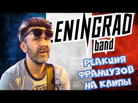 Французы смотрят клипы Ленинград