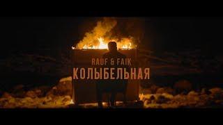 Rauf & Faik - колыбельная (Official Video)