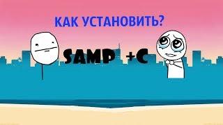 Как установить +С? | SAMP