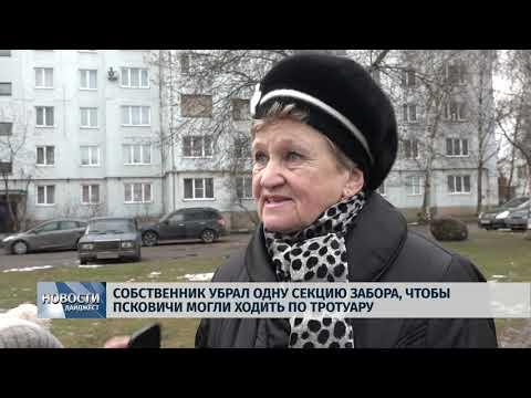 Новости Псков 11.02.2020 / Собственник убрал одну секцию забора, чтобы псковичи могли ходить по тротуару