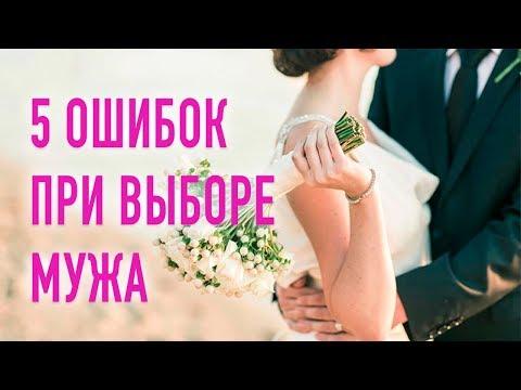 5 ошибок при выборе мужа | Как правильно выбрать мужа