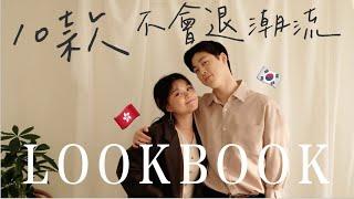 커플 룩북 10세트 | 한국 스타일