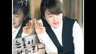 제이투엠 - 눈물이 나더라 ( 화려한 유혹 OST )